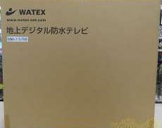 15インチ浴室用テレビ|WATEX