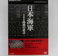 NHKスペシャル 日本海軍 400時間の証言 DVD-BOX|NHKエンタープライズ