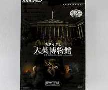NHKスペシャル 知られざる大英博物館 DVDBOX|NHKエンタープライズ