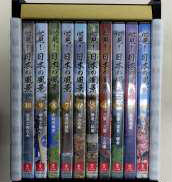 必見!日本の風景 (DVD未開封品) ユーキャン