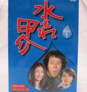 水もれ甲介 HDリマスター DVD-BOX PART1|ベストフィールド