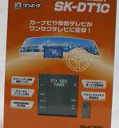 未使用品 ワンセグチューナーユニット|SKNET