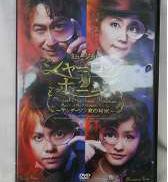 DVD ミュージカル「シャーロック ホームズ ~アンダーソン家の秘密~」 PONY CANYON