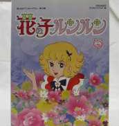 花の子ルンルン DVD-BOX Part2|ベストフィールド