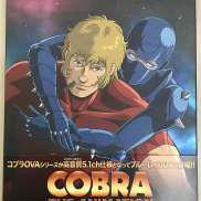 COBRA THE ANIMATION ハピネット