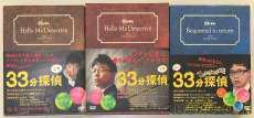33分探偵 DVD-BOXセット|PONY CANYON
