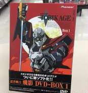 忍者戦士飛影 DVD-BOX 1|PIONEER
