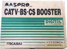 ブースター|MASPRO