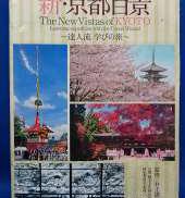京都百景 ~達人流 学びの旅~|NHKエンタープライズ