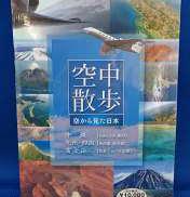 NHK空中散歩 空から見た日本|NHKエンタープライズ