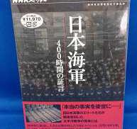 NHKスペシャル 日本海軍 400時間の証言|NHKエンタープライズ