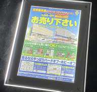 【新品未使用】屋内用A3アクリルLEDライトパネル TOMOYA
