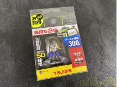 【新品未使用】ペタLEDヘッドライトU303セット2 TAJIMA
