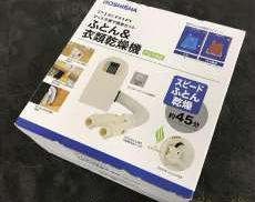 【新品未開封】ふとん&衣類乾燥機 DOSHISHA