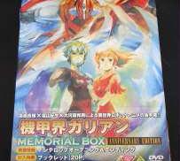 機甲界ガリアン MEMORIAL BOX|バンダイビジュアル