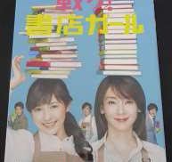 戦う!書店ガール DVD-BOX PONY CANYON