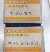 和田岬線用 2両セット KSモデル