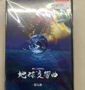 DVD ガイアシンフォニー NO.5|GAIA