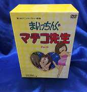 まいっちんぐマチコ先生 Part2 DVD-BOX デジタルリマスター版|ベストフィールド
