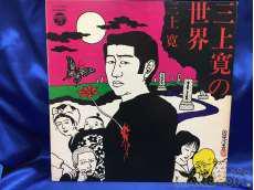 LP盤 三上寛 / 三上寛の世界|COLUMBIA Records