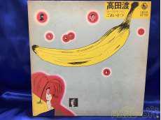 LP盤 高田渡 / ごあいさつ|KING RECORD