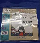 CD 邦楽|Sony Music Records