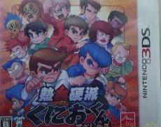 3DSソフト|ARC