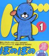 ぼのぼの DVD-BOX1|竹書房