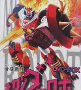 合身戦隊メカンダーロボ DVD-BOX|セブンエイト