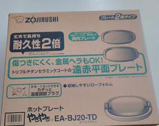 ホットプレート やきやき|ZOJIRUSHI