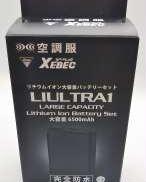 空調服バッテリー|XEBEC