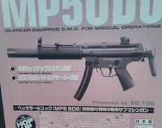 H&K MP5SD6|東京マルイ
