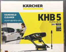 KHB5バッテリーセット(スチームクリーナー) KARCHER