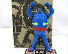 横山光輝 ロボット コレクション プレミアム 鉄人28号|浪漫堂