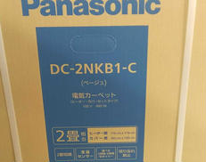 【未開封】ホットカーペット|PANASONIC