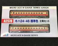 北海道用 キハ24・46標準色 2両セット|MICROACE