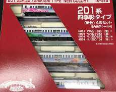 201系 四季彩タイプ (新色) 4両セット|KATO