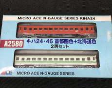 キハ24・26 首都圏色+北海道色 2両セット|MICROACE