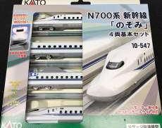 N700系 新幹線のぞみ 4両基本セット|KATO