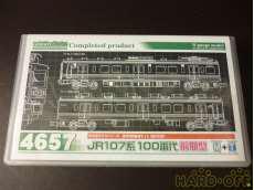 JR107系 100番代 前期型 基本2両編成セット(動力付き) GREEN MAX