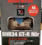 BNR34 GT-R V-SPEC Ⅱ NUR|京商