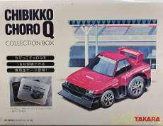 ちびっこチョロQ16点セット TAKARA