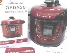 電気圧力鍋|ワンダーシェフ