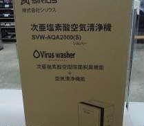次亜塩素酸空気清浄機|シリウス