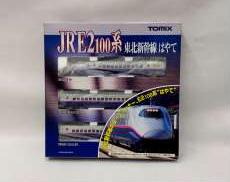 JR E2100系 東北新幹線(はやて)基本セット|TOMIX