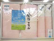 今治タオル(ピンク)|ツヅキ株式会社