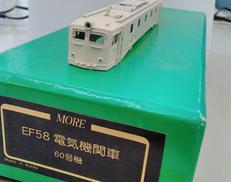 EF58 電気機関車 60号機 -