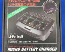 マイクロバッテリーチャージャー|HITEC