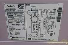 AQUA アクア 7.0kg全自動電気洗濯機|AQUA