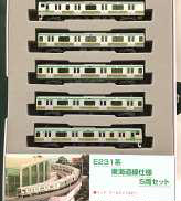 E231系(東海道線仕様)5両セット KATO
